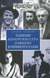 http://i.livelib.ru/boocover/1000573517/200/90d2/Evgenij_Tatarskij__Zapiski_kinorezhissera_o_mnogih_i_nemnogo_o_sebe.jpg