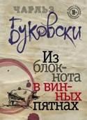 http://j.livelib.ru/boocover/1001600849/200/f39f/Charlz_Bukovski__Iz_bloknota_v_vinnyh_pyatnah.jpg