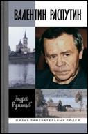 http://j.livelib.ru/boocover/1001575240/200/7bdb/Andrej_Rumyantsev__Valentin_Rasputin.jpg