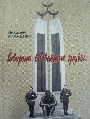 Н.Кирженко, Говорят воевавшие трубы