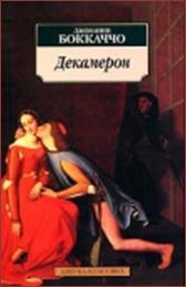 обложка книги Джованни Боккаччо «Декамерон»