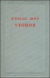 обложка книги Томас Мор «Золотая книжечка, столь же полезная, сколь и забавная, о наилучшем устройстве государства и о новом острове Утопия»