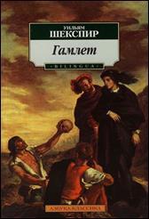обложка книги Уильям Шекспир «Гамлет»