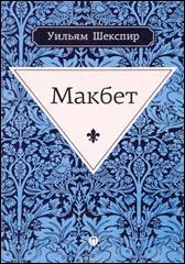 обложка книги Уильям Шекспир «Макбет»