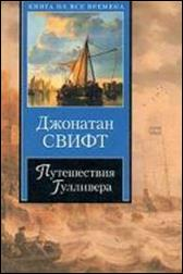 обложка книги Джонатан Свифт «Путешествие Гулливера»