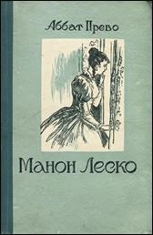 обложка книги Антуан Франсуа Прево «История кавалера де Гриё и Манон Леско»