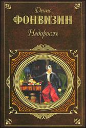 обложка книги Д. И. Фонвизин «Недоросль»