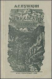 обложка книги А. С. Пушкин «Кавказский пленник»