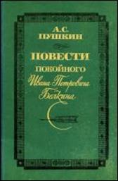 обложка книги >А. С. Пушкин «Повести покойного Ивана Петровича Белкина»