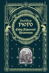 обложка книги Виктор Гюго «Собор Парижской Богоматери»