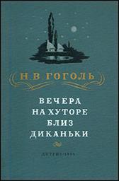 обложка книги Н. В. Гоголь «Вечера на хуторе близ Диканьки»