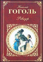 обложка книги Н. В. Гоголь «Ревизор»