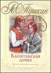обложка книги А. С. Пушкин «Капитанская дочка»