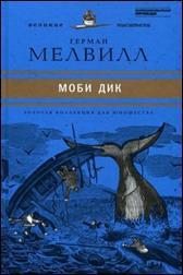 обложка книги Герман Мелвилл «Моби Дик, или Белый кит»
