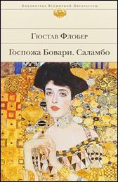 обложка книги Гюстав Флобер «Госпожа Бовари»