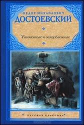 обложка книги Ф. М. Достоевский «Униженные и оскорбленные»
