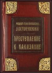 обложка книги Ф. М. Достоевский «Преступление и наказание»