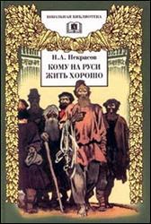 обложка книги Н. А. Некрасов «Кому на Руси жить хорошо»