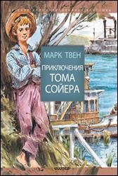 обложка книги Марк Твен «Приключения Тома Сойера»