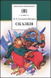 обложка книги М. Е. Салтыков-Щедрин «Сказки»