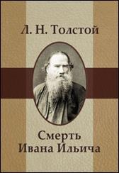 обложка книги Л. Н. Толстой «Смерть Ивана Ильича»