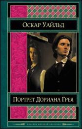 обложка книги Оскар Уайльд «Портрет Дориана Грея»