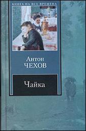 обложка книги А. П. Чехов «Чайка»