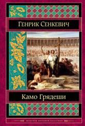 обложка книги Генрик Сенкевич «Камо грядеши»