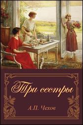 обложка книги А. П. Чехов «Три сестры»