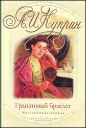 обложка книги А. И. Куприн «Гранатовый браслет»