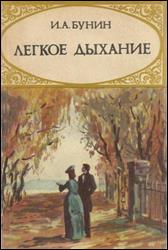обложка книги И. А. Бунин «Лёгкое дыхание»