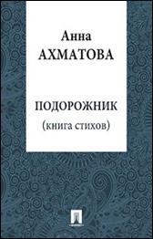 обложка книги А. А. Ахматова «Подорожник»