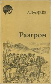обложка книги А. А. Фадеев «Разгром»