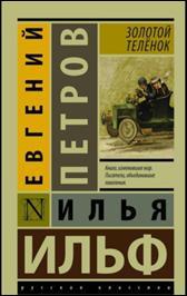 обложка книги И. Ильф и Е. Петров «Золотой теленок»