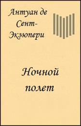 обложка книги Антуан де Сент-Экзюпери «Ночной полет»