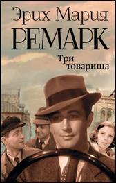 обложка книги Эрих Мария Ремарк «Три товарища»