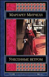 обложка книги Маргарет Митчелл «Унесенные ветром»