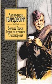 обложка книги А. Т. Твардовский «Василий Теркин»