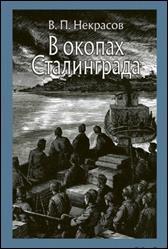 обложка книги В. П. Некрасов «В окопах Сталинграда»