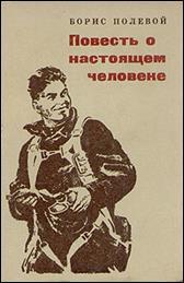 обложка книги Б. Н. Полевой «Повесть о настоящем человеке»