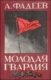 обложка книги А. А. Фадеев «Молодая гвардия»