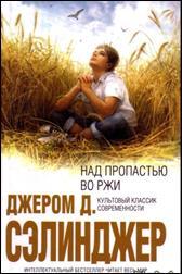 обложка книги Джером Дэвид Сэлинджер «Над пропастью во ржи»