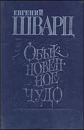 обложка книги Е. Л. Шварц «Обыкновенное чудо»