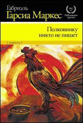 обложка книги Габриэль Гарсиа Маркес «Полковнику никто не пишет»