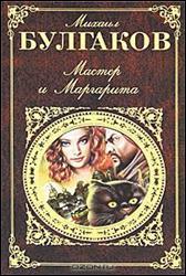 обложка книги М. А. Булгаков «Мастер и Маргарита»