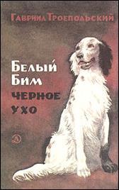 обложка книги Г. Н. Троепольский «Белый Бим Черное ухо»