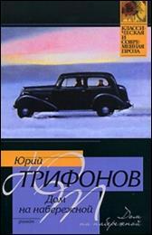 обложка книги Ю. В. Трифонов «Дом на набережной»