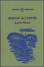 обложка книги В. П. Астафьев «Царь-рыба»