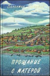 обложка книги В. Г. Распутин «Прощание с Матёрой»
